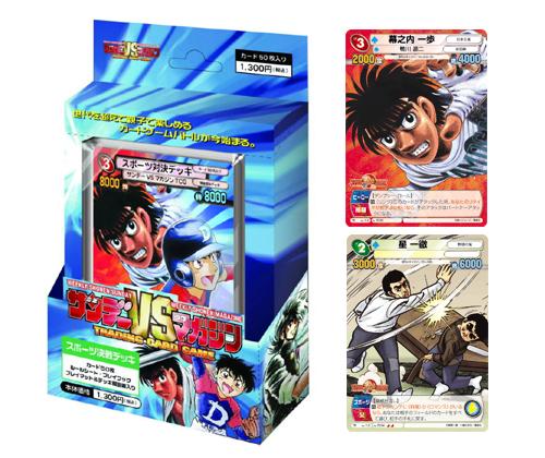 ブシロード/サンデーVSマガジン/サンデーVSマガジン トレーディングカードゲーム スポーツ決戦デッキ