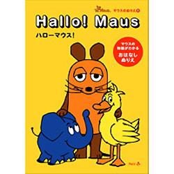 MAUS/MAUS(TM)/おはなしぬりえ Hallo! Maus