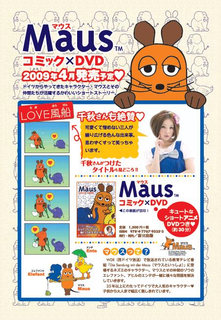 MAUS/MAUS(TM)/Maus コミック×DVD