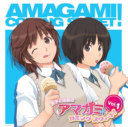 アマガミ/アマガミ/ラジオCD 「良子と佳奈のアマガミ カミングスウィート!」 vol.1