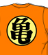 亀仙流Tシャツ改