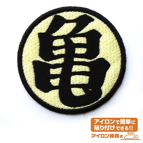 ドラゴンボール/ドラゴンボール改/亀仙流ワッペン改