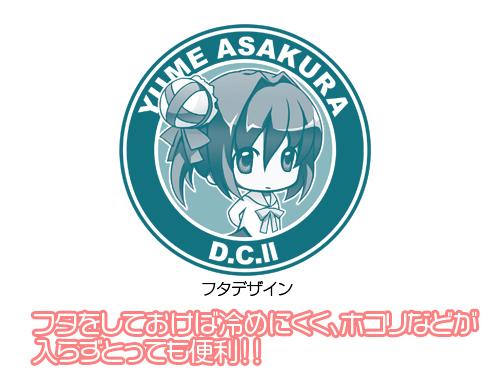 D.C. ダ・カーポ/D.C.II ~ダ・カーポII~/朝倉由夢フタ付きマグカップ