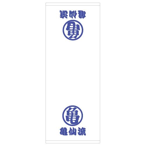 ドラゴンボール/ドラゴンボール改/亀仙流粗品タオル