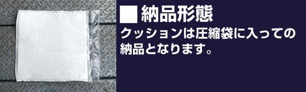 メーカーオリジナル/COSPAオリジナル/クッションBODYフラットタイプ