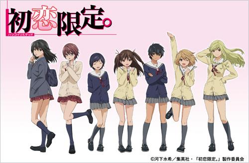 初恋限定。/初恋限定。/水仙寺高校女子制服 スカート