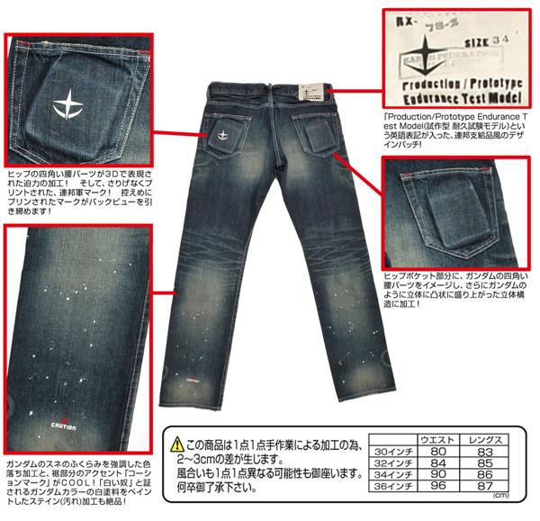 ガンダム/機動戦士ガンダム/RX-78専用ジーンズ