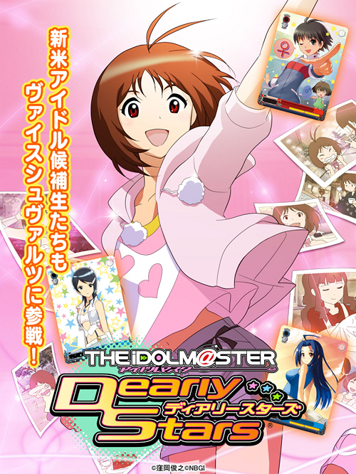 THE IDOLM@STER/THE IDOLM@STER/ヴァイスシュヴァルツエクストラパック THE IDOLM@STER Dearly Stars/1ボックス
