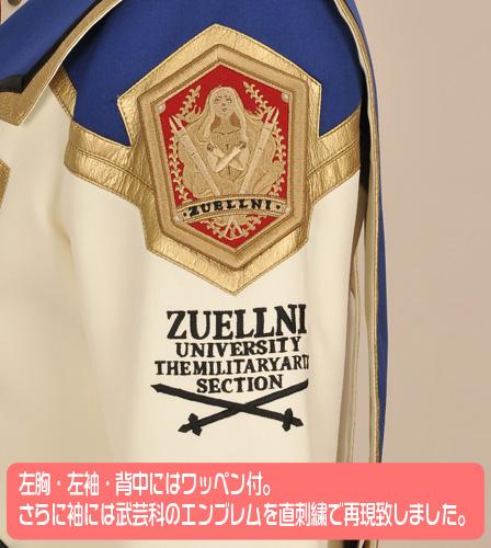 鋼殻のレギオス/鋼殻のレギオス/ツェルニ 武芸科女子制服 ジャケット