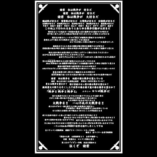 HELLSING/HELLSING/戦争Tシャツ