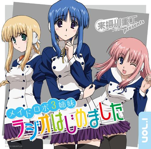 ToHeart/ToHeart2/ラジオCD 「来栖川重工presents メイドロボ3姉妹 ラジオはじめました」 vol.1