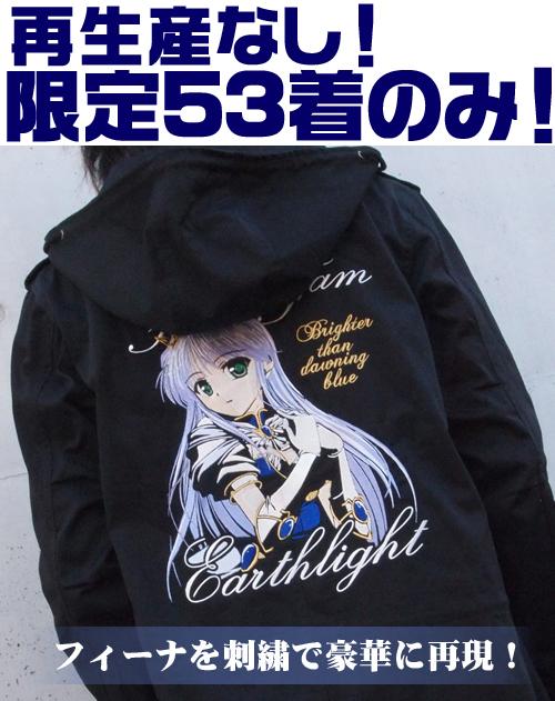 夜明け前より瑠璃色な/夜明け前より瑠璃色な-Moonlight Cradle-/★限定★フィーナ刺繍M-51ジャケット