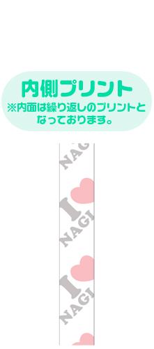 ハヤテのごとく!/ハヤテのごとく!!2nd Season/ナギストラップ