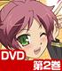 バカとテストと召喚獣 第2巻【DVD】