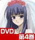 バカとテストと召喚獣 第4巻【DVD】