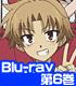 �Х��ȥƥ��ȤȾ����� ��6����Blu-ray��