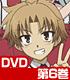 バカとテストと召喚獣 第6巻【DVD】