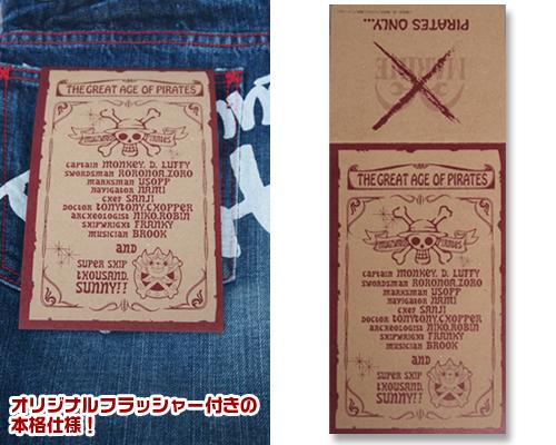 ONE PIECE/ワンピース/麦わら海賊団ジーンズ