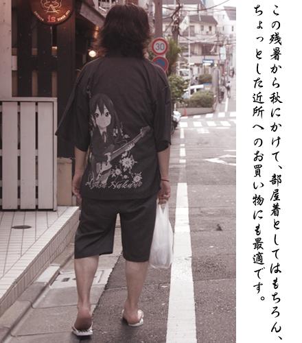けいおん!の画像 p1_11