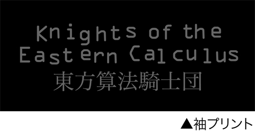 serial experiments lain/serial experiments lain/東方算法騎士団ナイツTシャツ