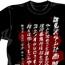 雛見沢ダム計画反対 Tシャツ