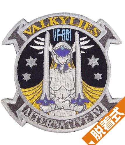 マブラヴ/マブラヴ オルタネイティヴ/ヴァルキリーズ中隊章脱着式ワッペン