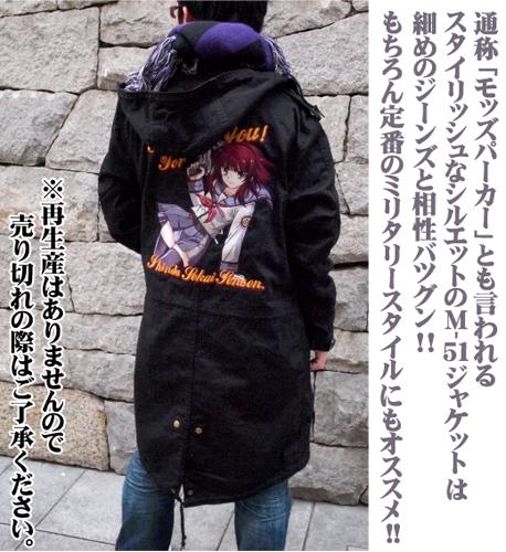 Angel Beats!/Angel Beats!/★限定★ゆり刺繍M-51ジャケット