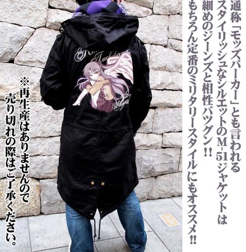 Angel Beats!/Angel Beats!/★限定★かなで刺繍M-51ジャケット