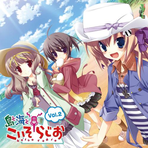 恋色空模様/島と海と☆こいそらじお/ラジオCD 「島と海と☆こいそらじお」 Vol.2
