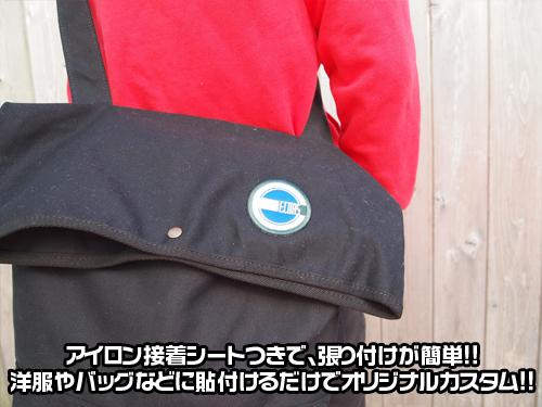 ガンダム/機動戦士ガンダムUC(ユニコーン)/エコーズワッペン