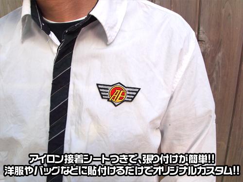 ガンダム/機動戦士ガンダムUC(ユニコーン)/アナハイム校章ワッペン