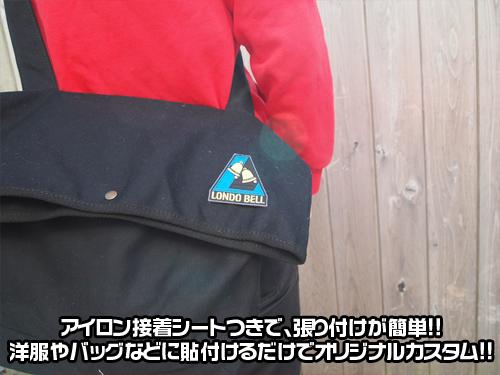 ガンダム/機動戦士ガンダムUC(ユニコーン)/ロンドベルワッペン