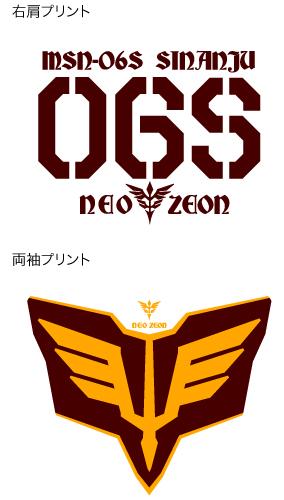 ガンダム/機動戦士ガンダムUC(ユニコーン)/シナンジュジップパーカー