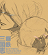 CD 「TVアニメ 鋼鉄三国志 オリジナルサウンドトラック」