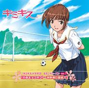 キミキス/キミキス/ドラマCD 「キミキス ドラマCDセカンドシーズン Vol.1 咲野明日夏」