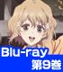 ★GEE!特典付★花咲くいろは 第9巻 【Blu-ray】