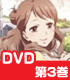 ★GEE!特典付★花咲くいろは 第3巻 【DVD】