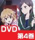 ★GEE!特典付★花咲くいろは 第4巻 【DVD】