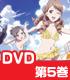 ★GEE!特典付★花咲くいろは 第5巻 【DVD】