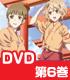 ★GEE!特典付★花咲くいろは 第6巻 【DVD】