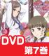★GEE!特典付★花咲くいろは 第7巻 【DVD】