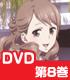 ★GEE!特典付★花咲くいろは 第8巻 【DVD】
