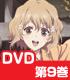 ★GEE!特典付★花咲くいろは 第9巻 【DVD】