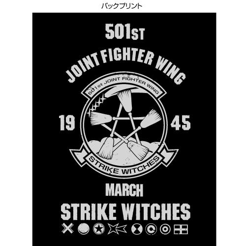 ストライクウィッチーズ/ストライクウィッチーズ2/第501統合戦闘航空団フーデッドウィンドブレーカー