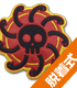 九蛇海賊団脱着式ワッペン