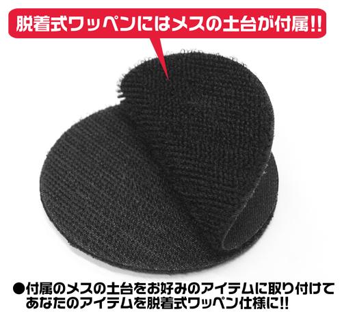 ONE PIECE/ワンピース/黒ひげ海賊団脱着式ワッペン