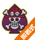 スペード海賊団脱着式ワッペン