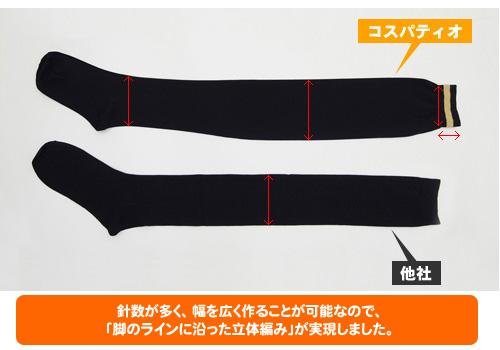 メーカーオリジナル/COSPATIOオリジナル/ロングオーバーニーソックス