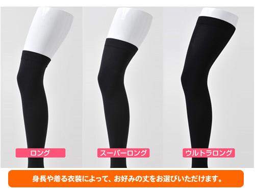 メーカーオリジナル/COSPATIOオリジナル/ライン入りスーパーロングオーバーニーソックス