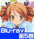 ★GEE!特典付★バカとテストと召喚獣にっ! 第5巻【Blu-ray】